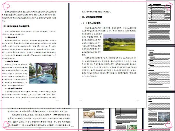 御景福海新城建设项目可行性研究报告